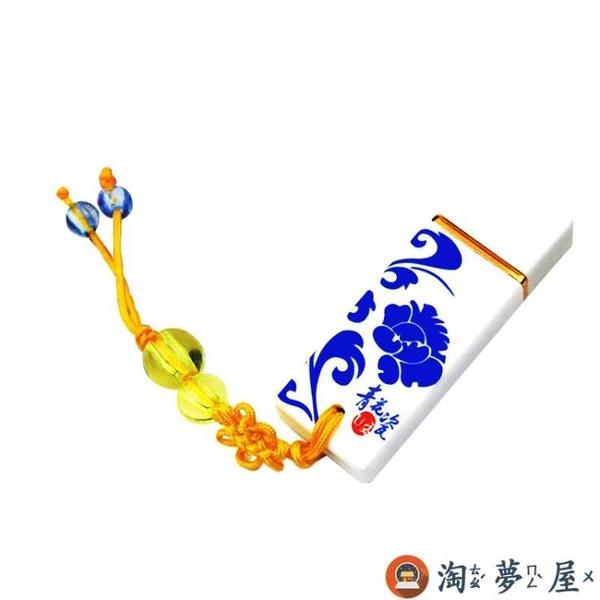 隨身碟U盤64G青花瓷 陶瓷中國風 64G優盤 32G/16G/8G【淘夢屋】