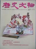 【書寶二手書T7/雜誌期刊_FFP】歷史文物_227期_立體書的異想世界簡介