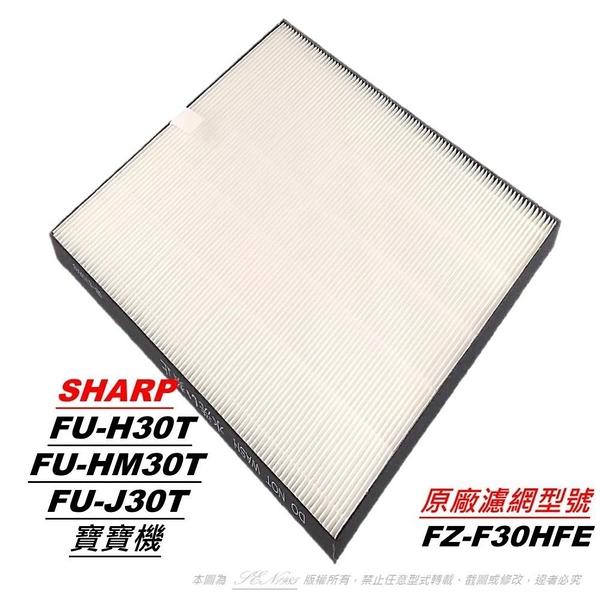 【南紡購物中心】【米歐 HEPA 濾心】適用 SHARP 夏普FU-H30T FU-HM30T FU-G30 FU-J30T 濾芯 濾網