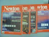 【書寶二手書T3/雜誌期刊_RIX】牛頓_105~110期間_共4本合售_人類起源於非洲等