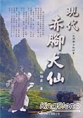 現代赤腳大仙(民間療法)
