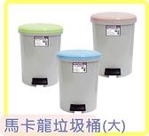 垃圾桶 (大) 廚餘 分類筒 腳踏式 回收桶 MIT 腳踏式 紙林 塑膠桶 紙簍 TR03【塔克】