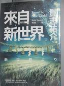 【書寶二手書T1/翻譯小說_JGO】來自新世界(上)_貴志祐介