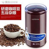 北歐歐慕磨豆機電動咖啡豆研磨機家用五谷中藥粉碎機咖啡機磨粉機YXS 「繽紛創意家居」