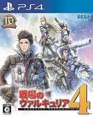 現貨 PS4戰場女武神4 中文版 附DLC下載特典
