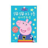 粉紅豬小妹佩佩好棒聰明獎勵書