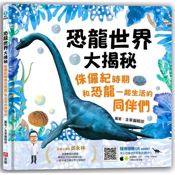 恐龍世界大揭秘:侏儸紀時期和恐龍