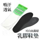 星星小舖 台灣出貨 乳膠可裁切鞋墊 吸汗 透氣 可修剪 可裁切 36~46 乳膠鞋墊 布面鞋墊