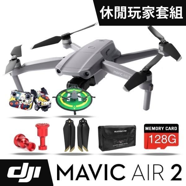 【南紡購物中心】DJI Mavic Air 2 空拍機 暢飛套裝版 + 休閒玩家套組
