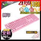 [ PC PARTY ] 創傑 Ducky Zero 3108 粉色 PBT 無光 青軸 茶軸 紅軸 機械式鍵盤