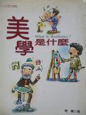 【書寶二手書T9/大學藝術傳播_ZAC】美學是什麼_周憲
