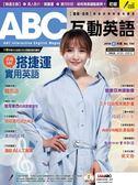 ABC互動英語(互動光碟版) 8月號/2018 第194期