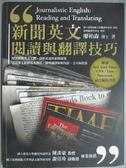【書寶二手書T1/語言學習_ZCK】新聞英文閱讀與翻譯技巧_廖柏森