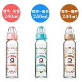 專品藥局 小獅王Simba 蘿蔓晶鑽標準玻璃大奶瓶-240ml 三色可選(天藍/粉紅/咖啡) (實體簽約店面)