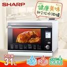 【SHARP夏普】31公升日本製HEALSIO水波爐。洋蔥白/AX-WP5T(W)