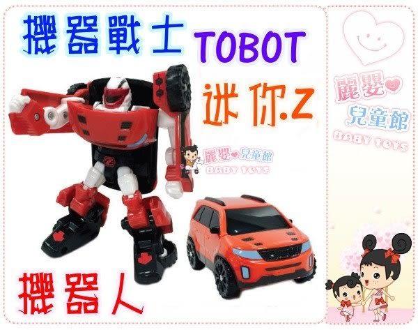 麗嬰兒童玩具館~麗嬰國際公司貨-韓國TOBOT機器戰士-變形機器人(迷你Z/迷你ZERO/迷你T)