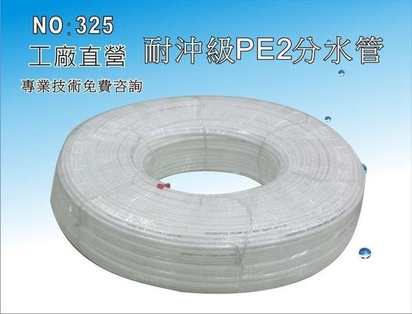 【龍門淨水】耐沖級2分PE管 淨水器 濾水器 電解水機 飲水機 RO純水機(貨號325-1)