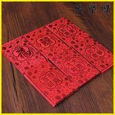 紅包袋 小紅包袋個性創意小利是封婚禮喜字紅封