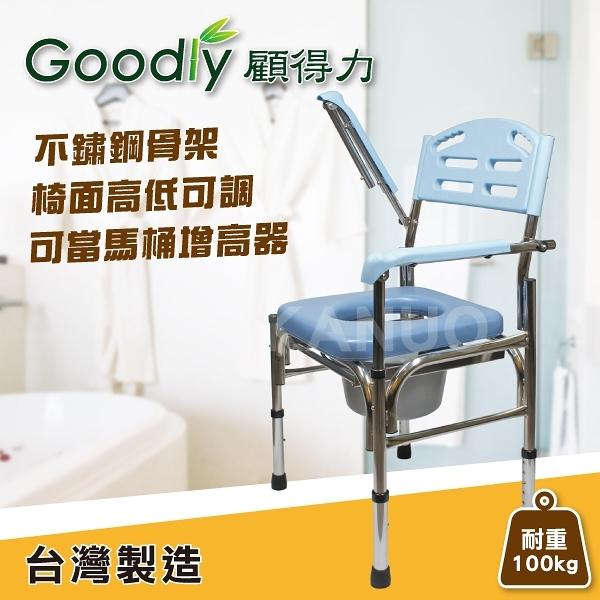 【Goodly顧得力】不鏽鋼掀手馬桶椅W-E35 不銹鋼便器椅 洗澡椅(可當馬桶增高器)