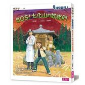 妖怪醫院6::SOS!七化山的妖怪們