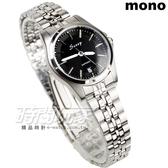 mono Scoop 簡約時刻精美時尚腕錶 女錶 防水手錶 日期視窗 不銹鋼 SB1215黑小
