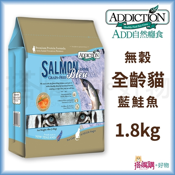 ADD自然癮食『無穀藍鮭魚貓寵食』1.8kg【搭嘴購】