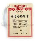 【收藏天地】創意小物*木質明信片-麻吉合格證書