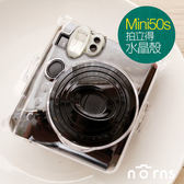 NORNS 富士 拍立得 mini50S MINI 50S 全透明 水晶殼 皮套 相機包