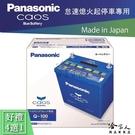 【 國際牌 藍電池 】 Q100 95D...