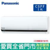 Panasonic國際3-4坪CS/CU-QX22FCA2變頻冷專分離式冷氣_含配送到府+標準安裝【愛買】
