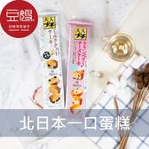 【即期良品】日本零食 北日本 迷你一口蛋糕(蔓越莓/珍珠奶茶)