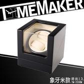 TIME MAKER自動上鍊盒TM-200BM象牙米/動力儲存上鏈盒/日本馬達2入/搖錶器/手錶收納機械錶盒/可刷卡