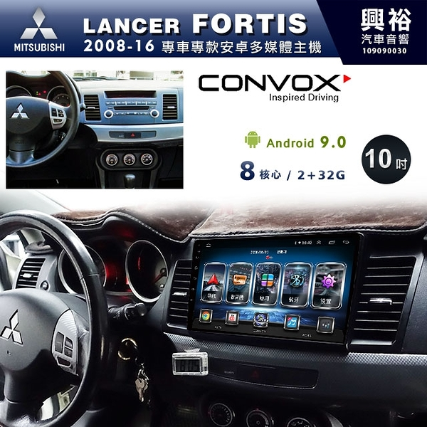 【CONVOX】2008~16年三菱LANCER FORTIS專用10吋安卓主機*+藍芽+導航*GT4-8核2+32G