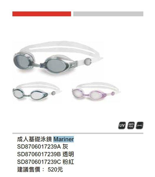 【線上體育】SPEEDO成人基礎泳鏡 Mariner 透明