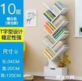 書櫃 書架落地簡約現代置物架書櫃桌上書架小書櫃學生創意簡易樹形書架 NMS