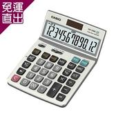 CASIO卡西歐 12位數可掀式商用計算機 DW-120MS【免運直出】