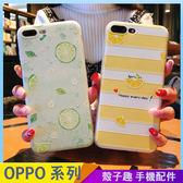 小清新水果 OPPO R15 R11 R11S plus R9 R9S plus 浮雕檸檬手機殼 全包邊軟殼 保護殼保護套 防摔殼
