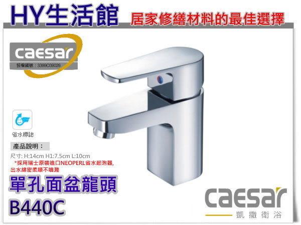 凱撒衛浴 Caesar B440C 單孔面盆龍頭 臉盆龍頭 台灣製造