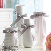 白色花瓶陶瓷創意時尚現代簡約日式風格小號家居家飾干花插花花器【叢林之家】
