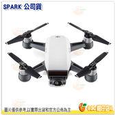 6期0利率 大疆 DJI Spark 曉 套裝組 白色 公司貨 空拍機 迷你四軸 掌上型 無人機