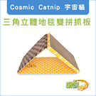 Cosmic Catnip〔宇宙貓,三角立體,地毯雙拼抓板〕