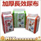 ◆MIX米克斯◆【團購價4包入】日本Ve...
