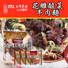 (特價 效期2019.5.13) 台灣菸酒 花雕酸菜牛肉麵 200gx3入/袋  台酒TTL  (OS小舖)