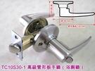 EZSET東隆/幸福 TC10S30-1 水平鎖(無鑰匙 60 mm)浴廁鎖 管型板手鎖 不銹鋼磨砂銀 水平把手 把手鎖