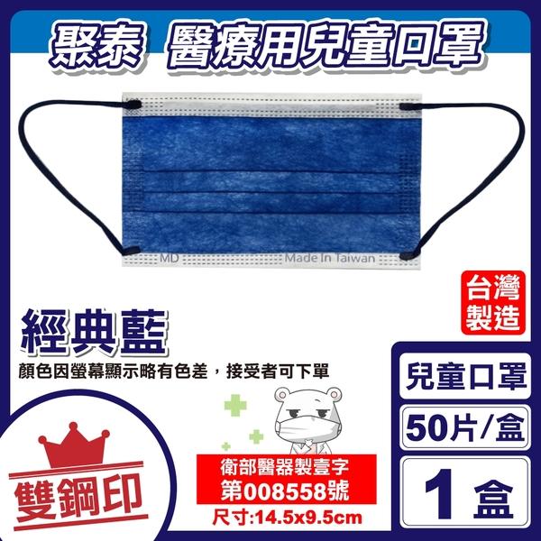聚泰 聚隆 雙鋼印 兒童醫療口罩 (經典藍) 50入/盒 (台灣製造 CNS14774) 專品藥局【2018634】