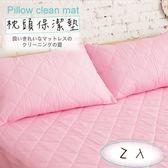 台灣製造.馬卡龍漾彩多色系列.2入 粉紅(保潔枕套)