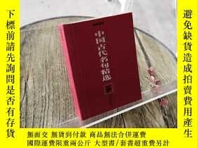 二手書博民逛書店罕見中國古代名句精選Y443095 張恒 雲南人民出版社 ISBN:9787222066496 出版2010