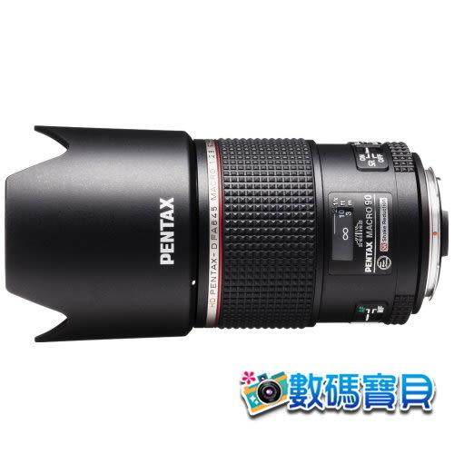 PENTAX HD DFA 645 MACRO 90mm F2.8 ED AW SR 中長焦微距鏡 【贈鏡頭三寶,富堃公司貨】 645D 645Z