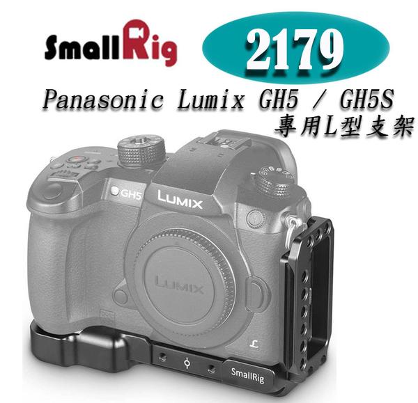 黑熊館 SmallRig 2179 Panasonic Lumix GH5 / GH5S 專用L型支架
