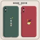 心有猛虎手機殼11情侶iphone12秀恩愛vivo軟oppo【輕派工作室】